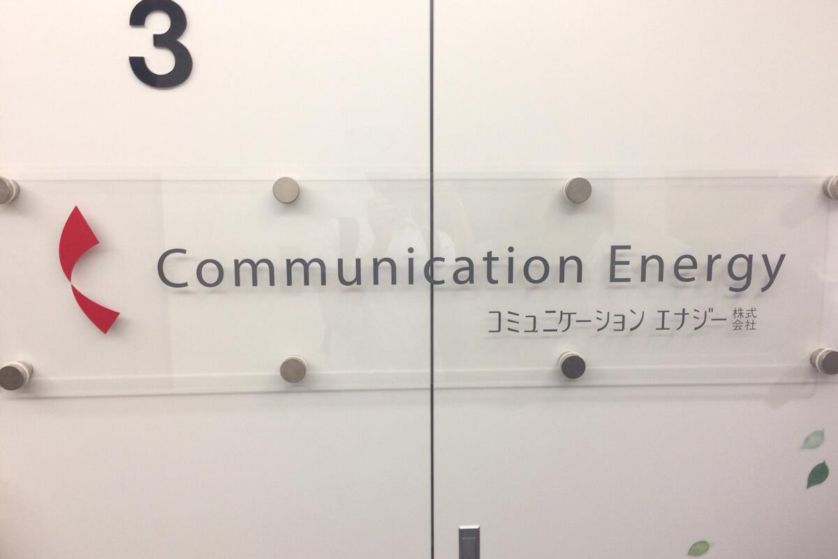 コミュニケーションエナジー