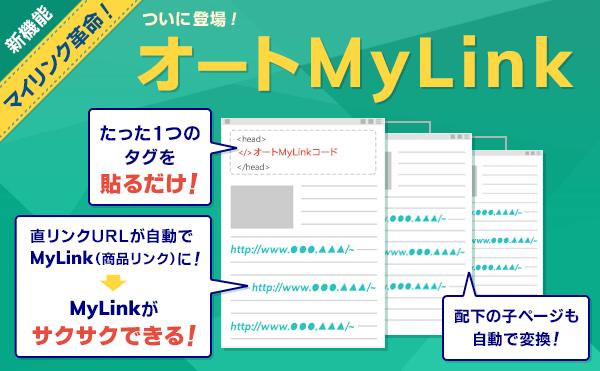 バリューコマースの『LinkSwitch』が便利すぎる【PR】
