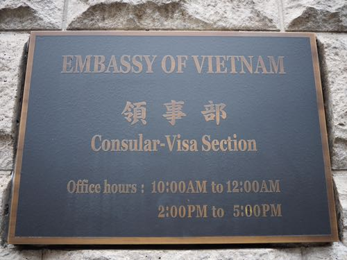 【ベトナム人との国際結婚】ベトナム大使館へ結婚報告 提出書類・手続き