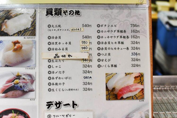 貝類その他メニュー