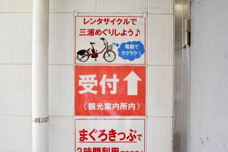 レンタルサイクルの看板