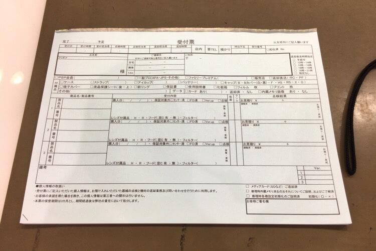 受付表の記入