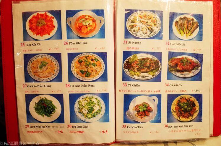 炒め物、海鮮メニュー