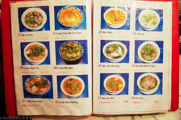 スープ、フォーメニュー