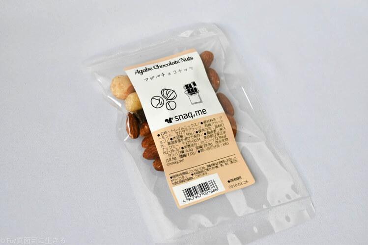 アガベチョコナッツ