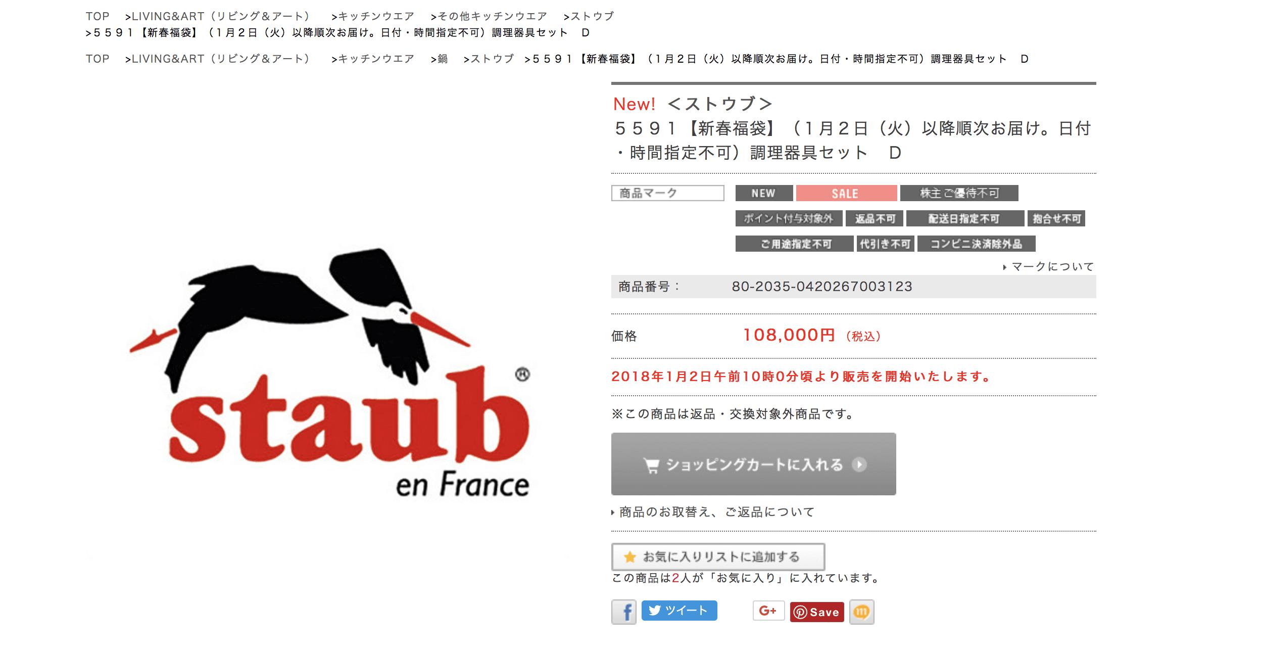 伊勢丹 2018年新春 ストウブ福袋がオンライン販売 2018年1月2日(火曜日)午前10時から
