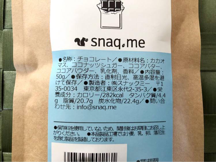 ダークチョコレート詳細