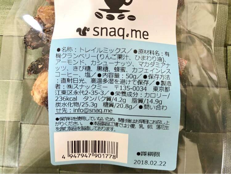 コーヒーナッツミックス詳細