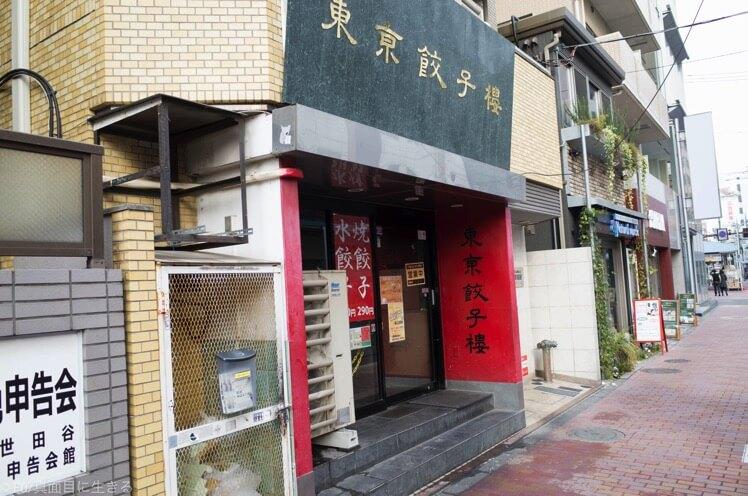 東京餃子楼