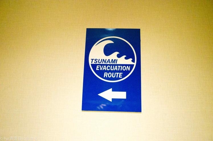 津波避難場所