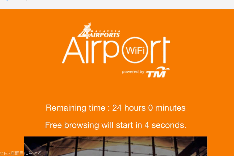 マレーシア・クアラルンプール国際空港 無料WiFiの接続方法