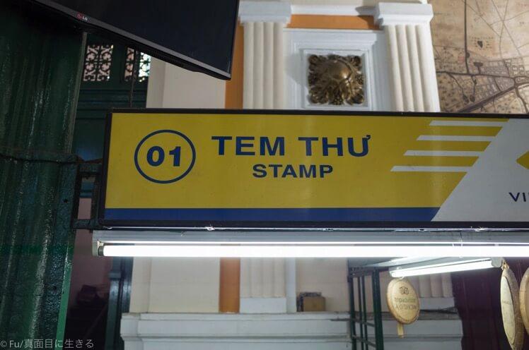 切手売り場
