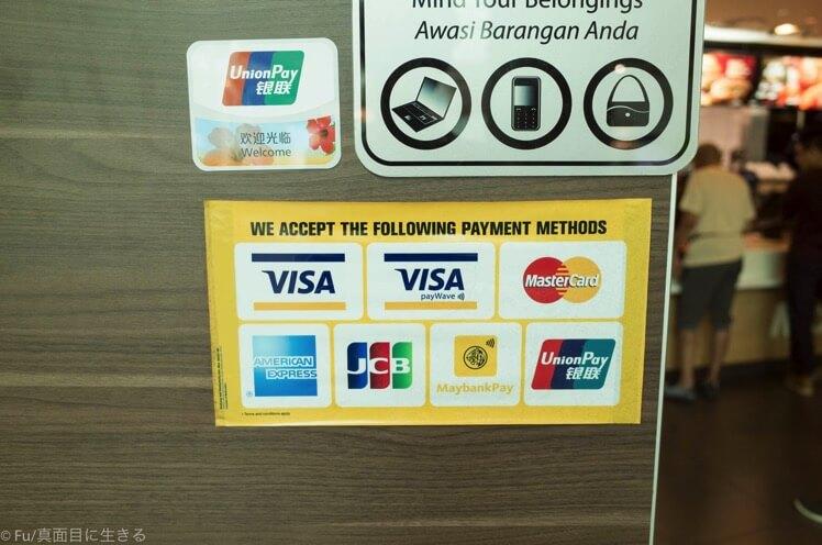 マクドナルドで使えるクレジットカード