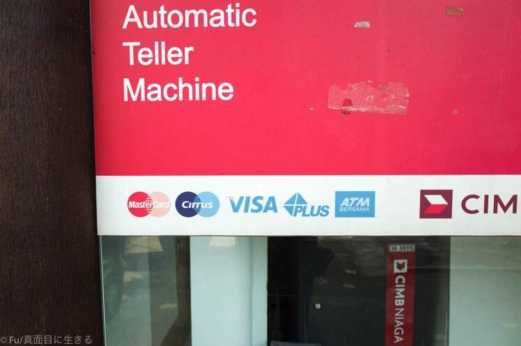 ATMはキャッシング対応