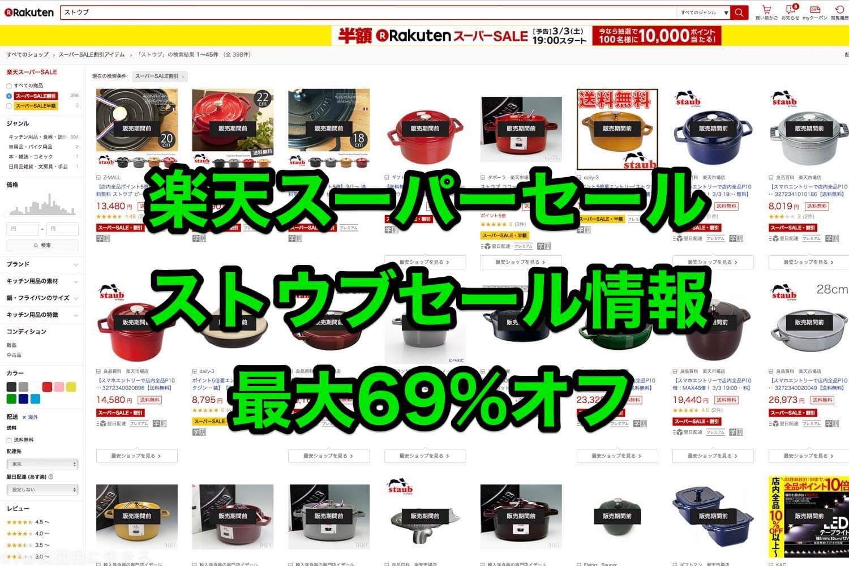 【ストウブ】楽天スーパーセール情報 69%オフの目玉賞品あり! 【2018年3月度】