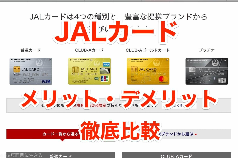 【JALカード】メリット・デメリット・タイプ別にオススメを徹底比較!