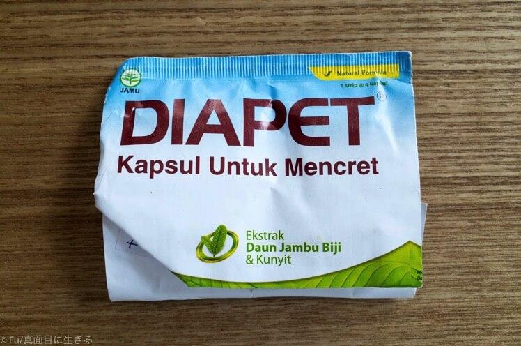 インドネシア バリ島で下痢・お腹こわした時は、どの薬が効く?