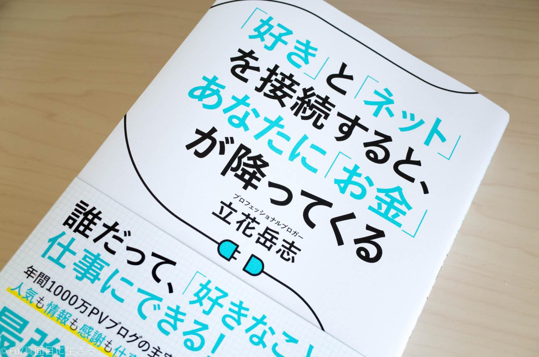 【書評】「好き」と「ネット」を接続すると、あなたに「お金」が降ってくる by立花 岳志