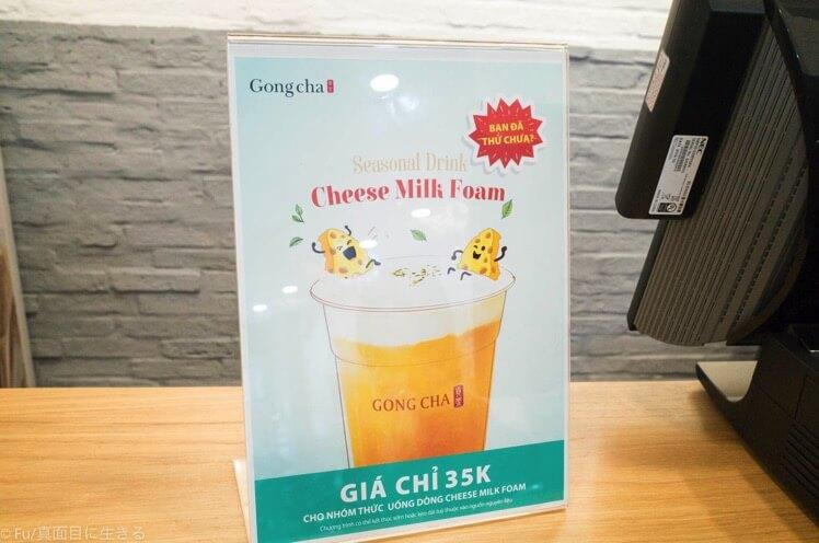 ゴンチャのチーズミルクフォーム