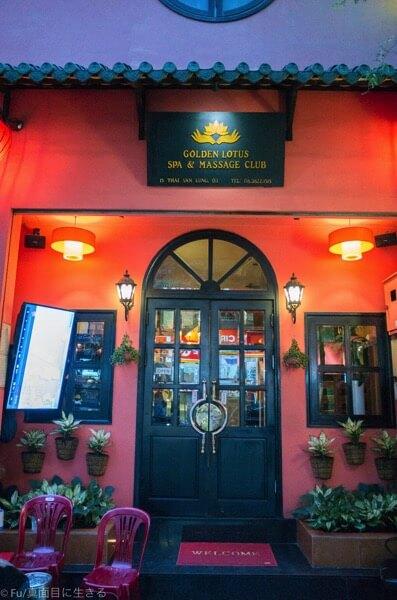 Golden Lotus Spa & Massage Club