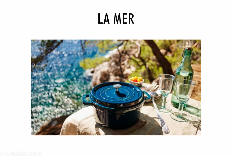 ストウブ 限定新色「ラ・メール」が2018年5月17日から発売! 先行予約あり