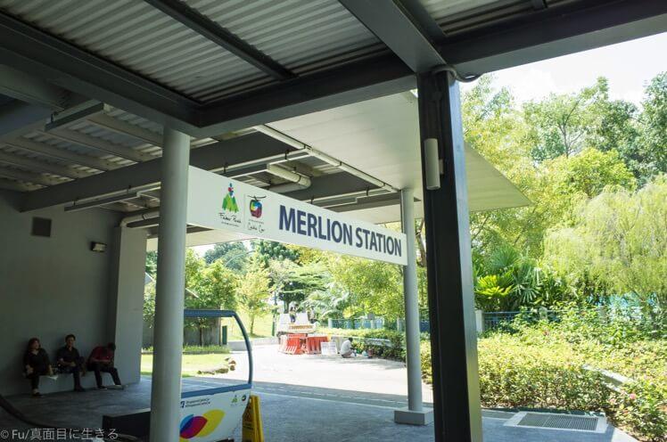 MERLION駅