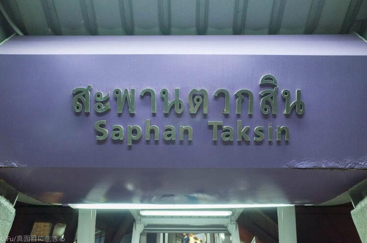 サパーンタクシン駅