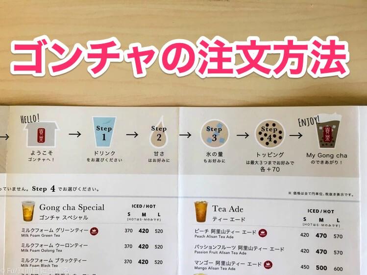 Gong cha(ゴンチャ)  飲み物の注文方法を解説します