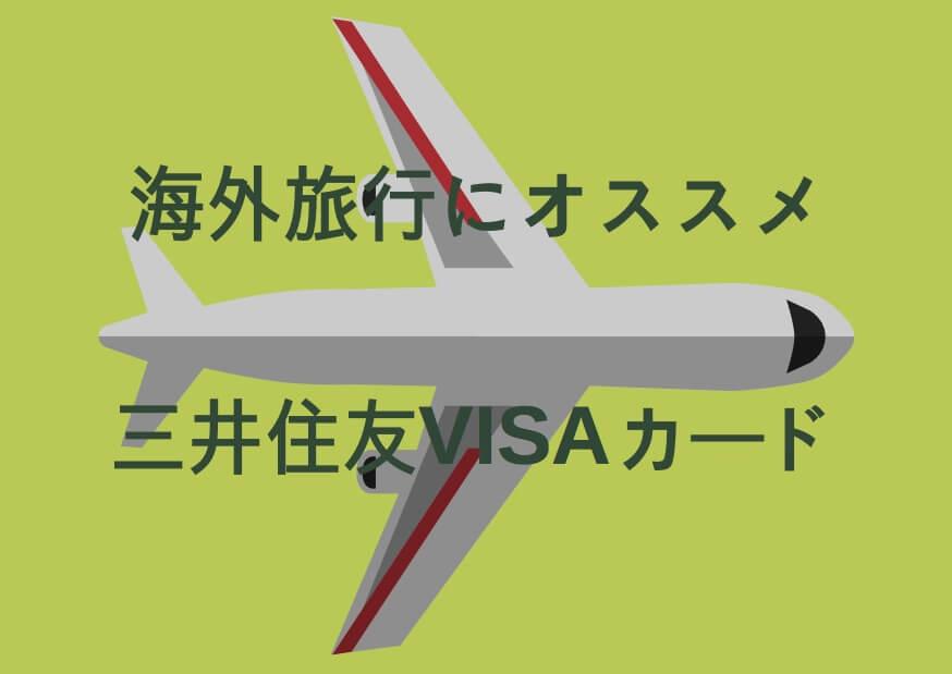 【三井住友VISAカード】海外旅行にはクラシックカードAがオススメ! メリット・デメリットは?