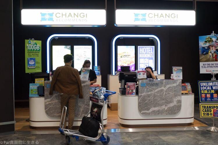 シンガポール 空港で買えるSIMカード【2021】滞在日数ごとにオススメを紹介