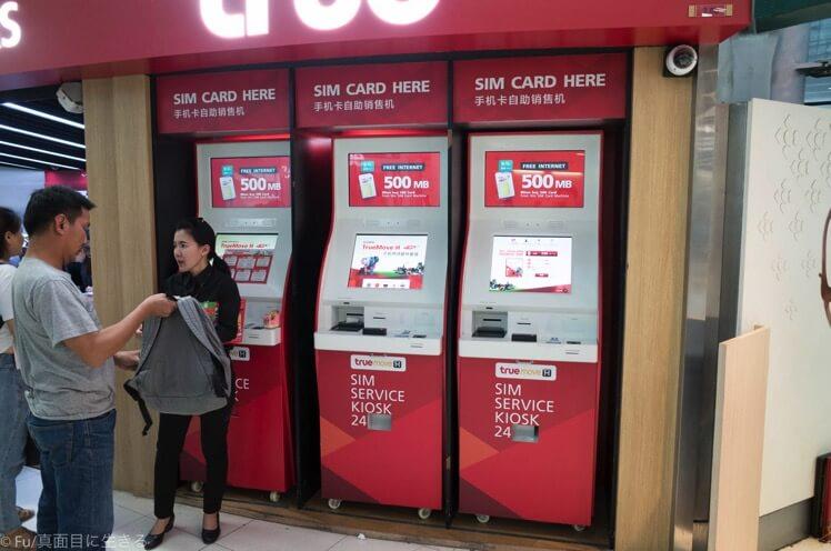 スワンナプーム空港 自動販売機でSIMカードを購入する方法(TrueMove)