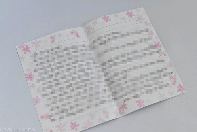 ベトナム語で手紙