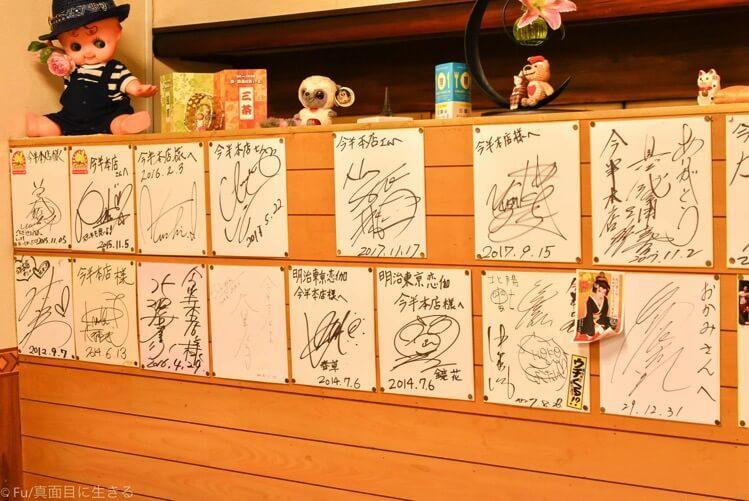 今半本店 ホールのサイン色紙