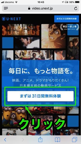 U-NEXT入会画面