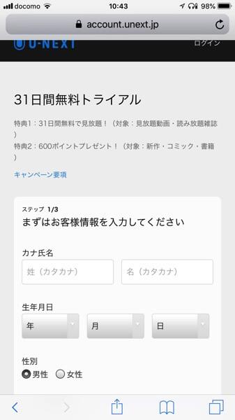 U-NEXT入会画面 名前入力