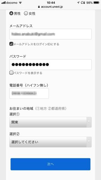 U-NEXT入会画面 連絡先入力