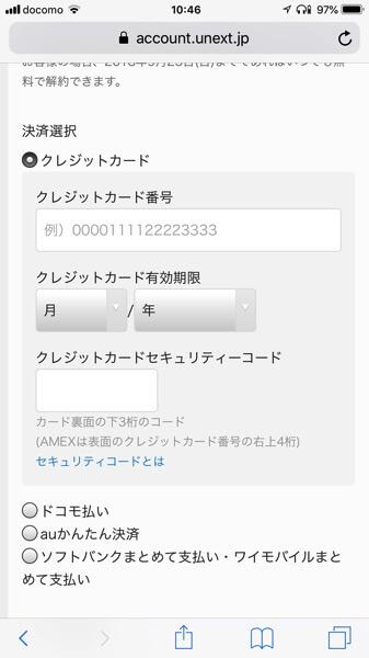 U-NEXT入会画面 決済情報入力