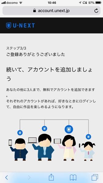 U-NEXT入会画面 家族アカウント登録
