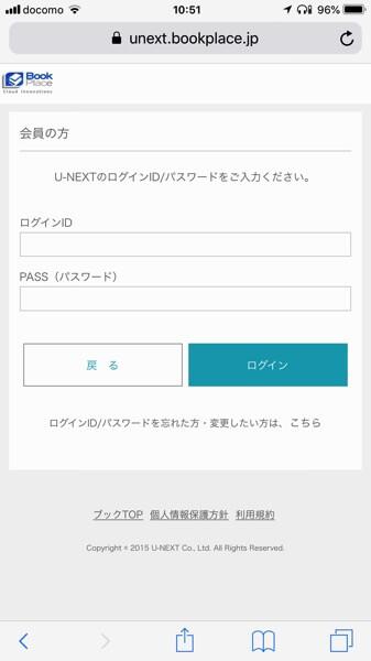 U-NEXT漫画購入画面 ログインパスワード