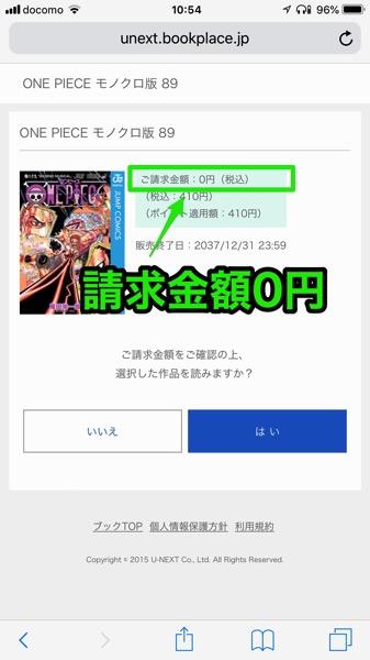 U-NEXT漫画購入画面 購入最終確認画面