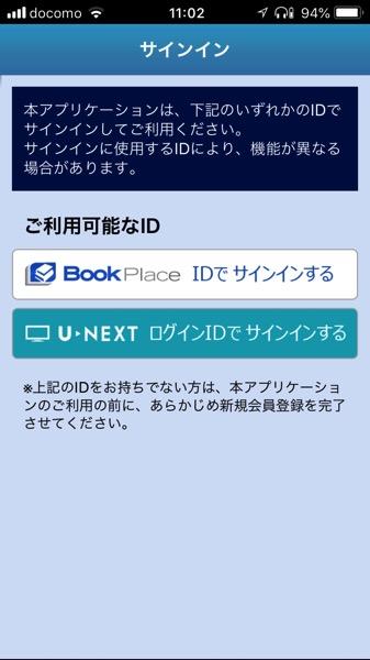 U-NEXT漫画アプリログイン画面