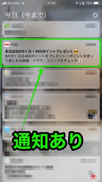 FOD 通知画面