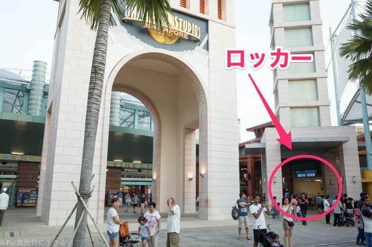 ユニバーサルスタジオシンガポール 入り口右側ロッカー室