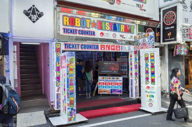 ロボットレストラン チケットセンター