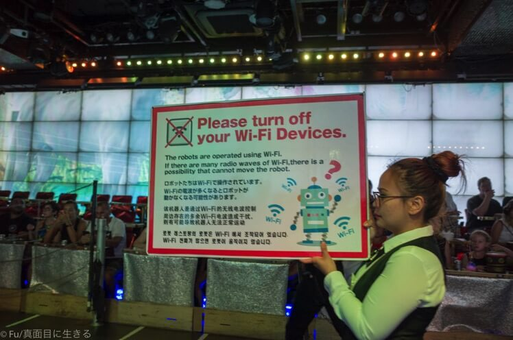 ロボットレストラン 注意事項