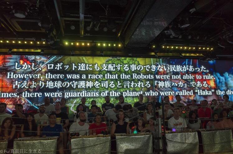 ロボットレストラン 次の演目の説明