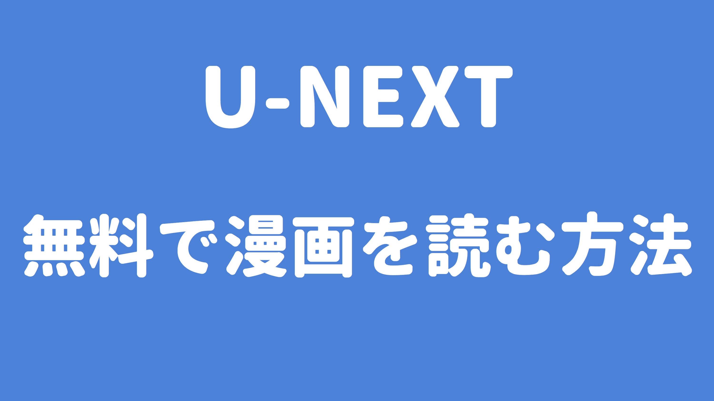 【U-NEXT】無料で漫画(電子書籍)を合法的に読む方法 新作・新刊でもOK