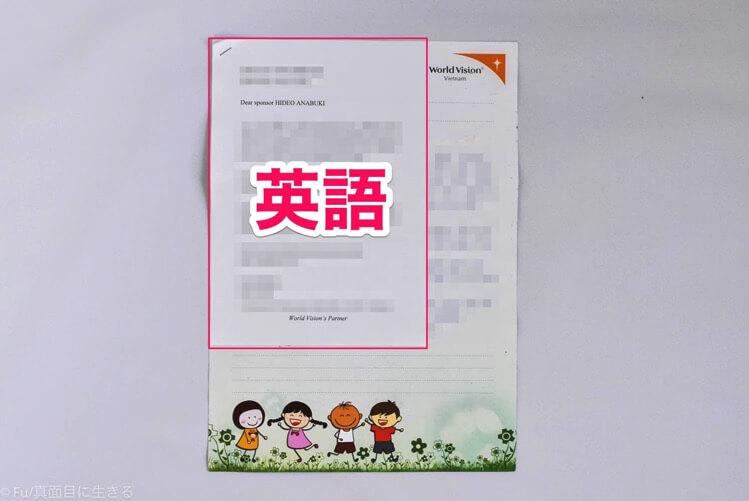 ワールドビジョン 子供からの手紙 英語