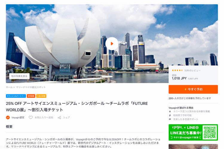 【割引チケット】シンガポール チームラボ「FUTURE WORLD」の予約方法・クーポン情報
