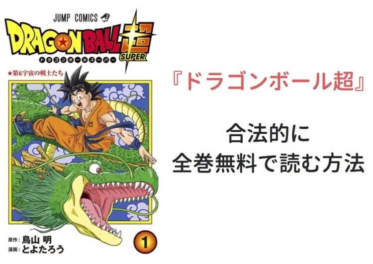 【漫画】『ドラゴンボール超』最新刊(7巻)・全巻を無料で読む方法まとめ